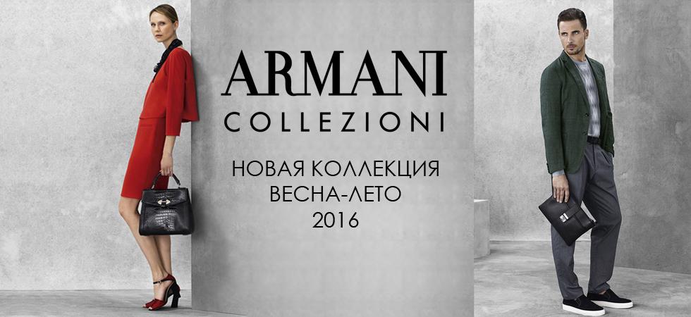 Armani Collezioni Весна-Лето 2016