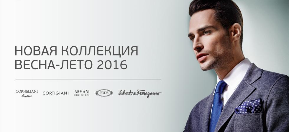Мужская новая коллекция SS 2016